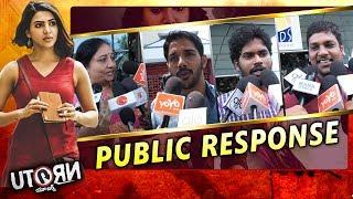 U Turn Movie Public Talk | U Turn Review & Rating | Samantha | Bhoomika | Aadhi Pinisetty | YOYO TV