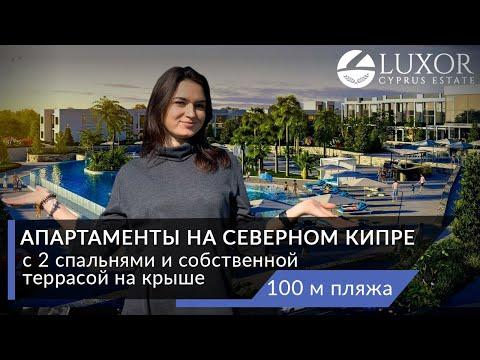 Недвижимость Северного Кипра: обзор апартаментов в 100 м от песчаного пляжа!