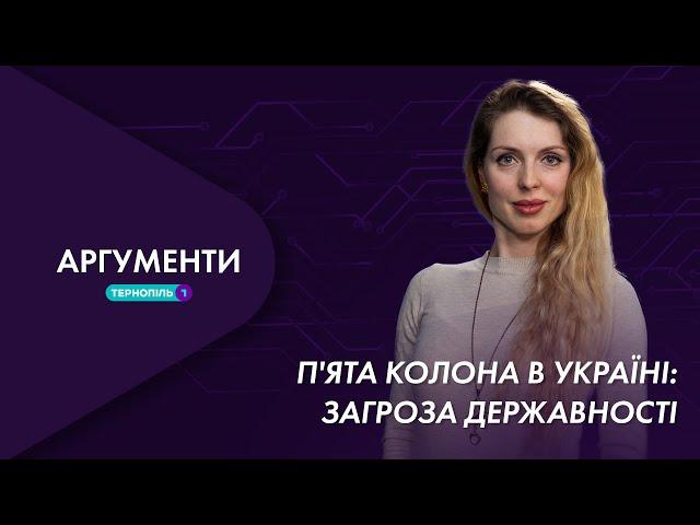 П'ята колона в Україні: загроза державності