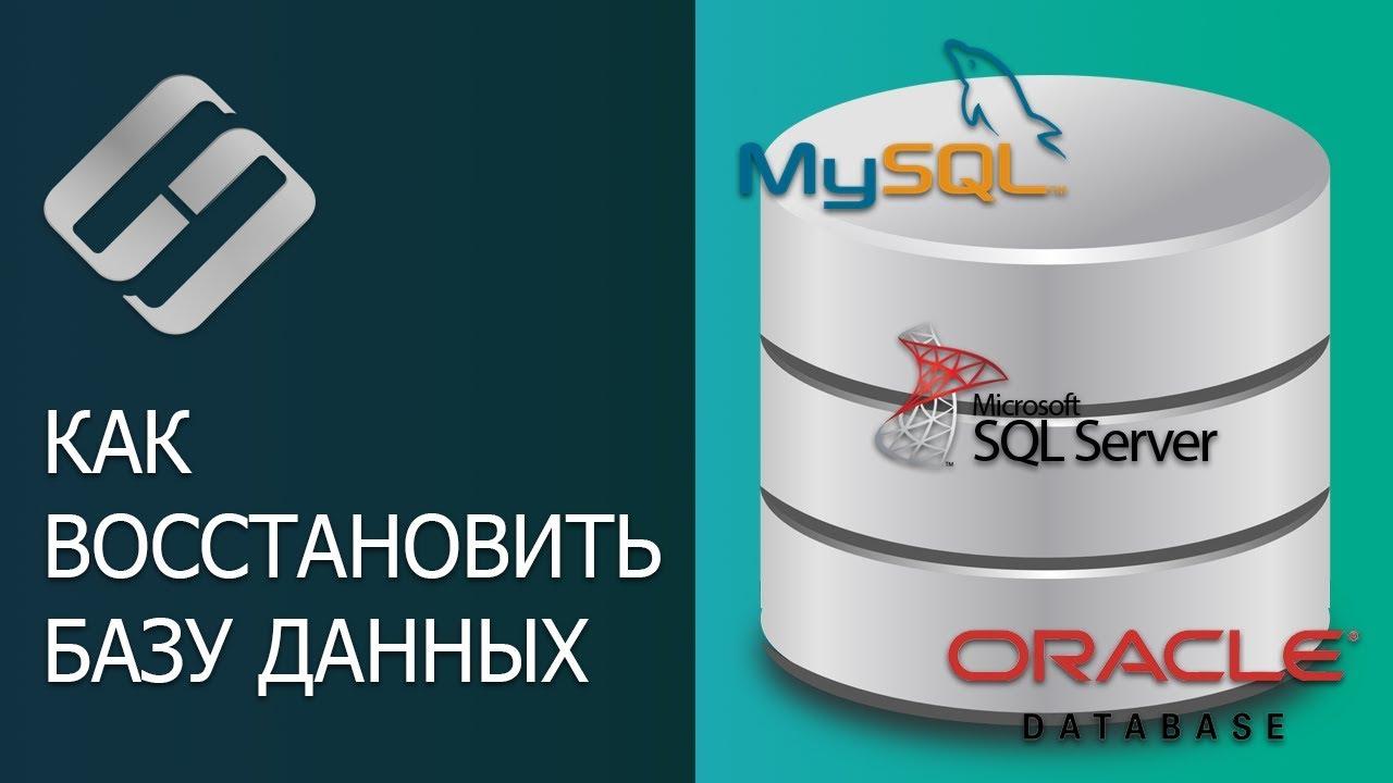 Методы восстановления базы данных MySQL, MSSQL и Oracle ⚕️???️