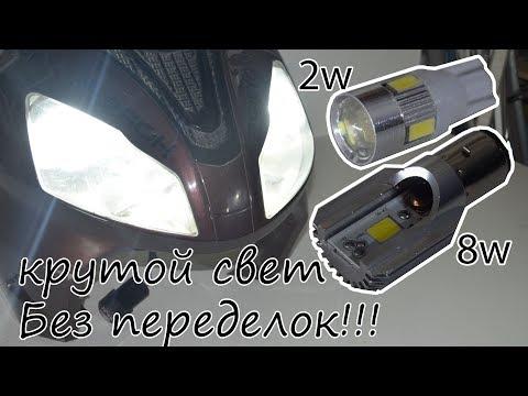 Как улучшить свет на скутере
