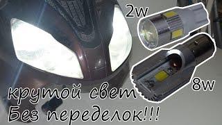 Крутой свет на скутер за копейки и без переделок!