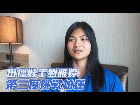 田徑好手劉雅婷 第三度挑戰帕運/愛爾達電視20210825