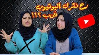 رح نوقف عن اليوتيوب قريباً ؟؟! ردودنا على توقعاتكم عنا!! 😱