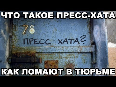 What is a press cell. How do they confess in russian prison