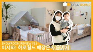 한선미 고객님 쇼룸 방문후기 인터뷰[아기침대]