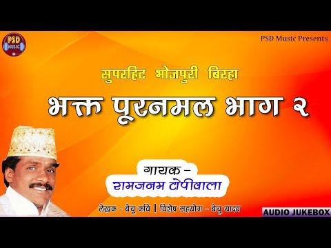 Ramjanam Jabaj Topiwala Birha || Bhakt Puranmal Part 2 || HD Superhit Birha