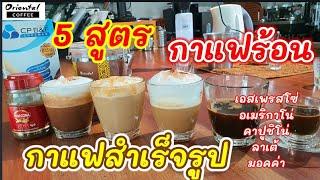 5 Hot instant coffee recipes 5 สูตรกาแฟร้อน จากกาแฟสำเร็จรูป มาทำเป็นเมนูเอสเพรสโซ่/อเมริกาโน่/คาปูฯ