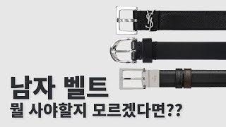 남자 벨트 고르는법 / 브랜드 추천!!