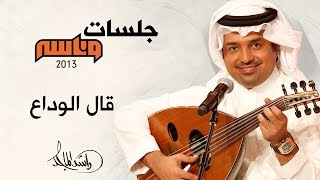 راشد الماجد - قال الوداع (جلسات وناسه)   2013