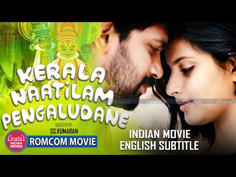KERALA NATTILAM PENGALUDANE | India Movies 2015 Full Movies | English Subtitles| Official HD