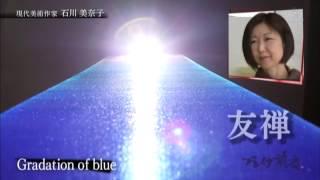 ブレイク前夜~次世代の芸術家たち~ #46 石川美奈子(Minako Ishikawa)