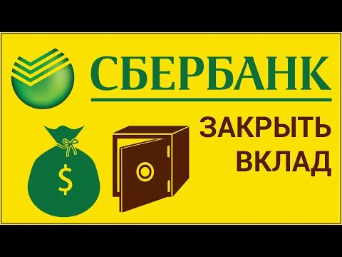 сбербанк онлайн сайт официальный сайт вклады