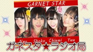 この番組はアイドルユニット「GARNET STAR」毎週火曜日定期公演のラジオ...