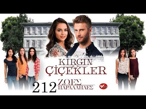 KIRGIN CICEKLER ΖΩΕΣ ΠΑΡΑΛΛΗΛΕΣ 2ος ΚΥΚΛΟΣ 212 DVD75 PROMO 4