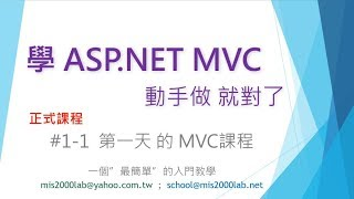 [ASP.NET MVC] 01-1 初學者的第一堂課(尚未 後製)