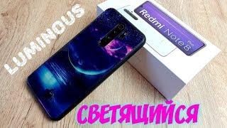 СВЕТИТСЯ В ТЕМНОТЕ! Чехол Redmi Note 8 Pro стеклянный. Note 8T, Note 7