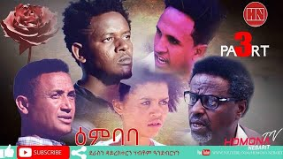 HDMONA - Part 3 - ዕምባባ ብ ሃብቶም ዓንደብርሃን Embaba by Habtom Andebrhan - New Eritrean Movie 2019
