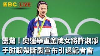《完整版》 震驚!奧運舉重金牌女將許淑淨 手肘韌帶斷裂宣布引退記者會