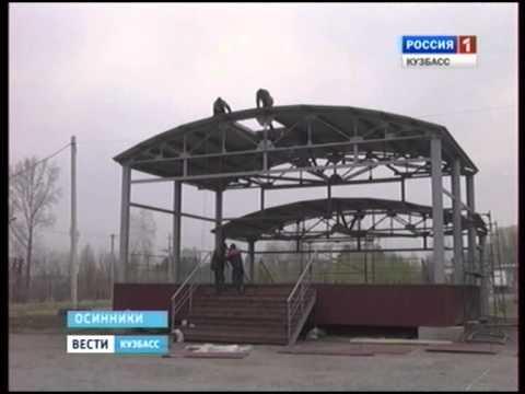 В городском парке Осинников установят карусели