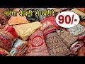 Cheapest Bridal And Designer Lehenga Choli With Price ! सस्ते लहंगे का होलसेल मार्केट ! SURAT !