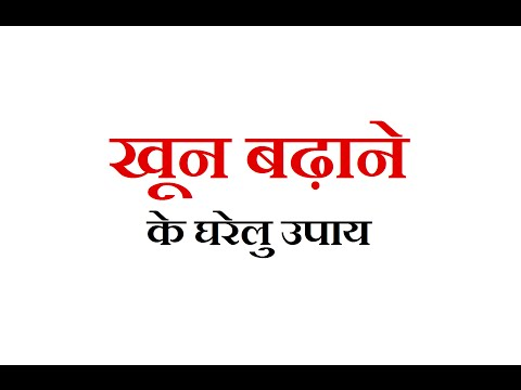 How To Increase Hemoglobin In Blood Naturally In Hindi