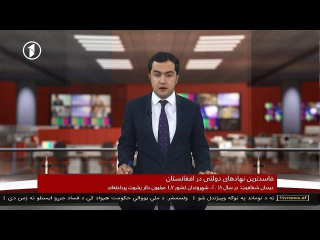 1TV 10pm Dari News 09.12.2018 خبرهای ده شب تلویزیون یک