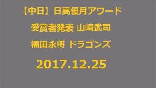【中日】日高優月アワード受賞者発表 山崎武司 福田永将 ドラゴンズ 201...