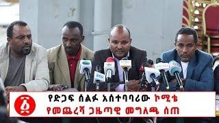 Ethiopia: የድጋፍ ሰልፉ አሰተባባሪው ኮሚቴ  የመጨረሻ ጋዜጣዊ መግለጫ ሰጠ