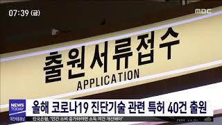 `K-방역 선두주자` 코로나19 진단기술 특허 40건 …