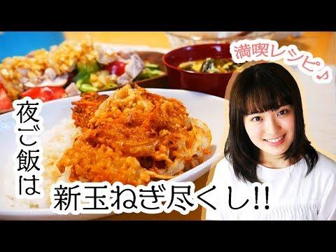 【料理】新玉ねぎづくしの和食夜ご飯作り!【満喫レシピで3品】