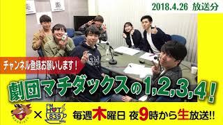 FM HOT839『劇団マチダックスの1,2,3,4!』2018年4月26日生放送分を音声...