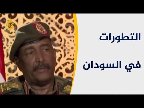 المجلس العسكري بالسودان يربط تسليم السلطة للمدنيين بتوافق السياسيين  - نشر قبل 7 ساعة