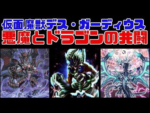 【遊戯王ADS】デス・ガーディウス!闇属性レベル8の仲間も一緒!【ゆっくり実況】