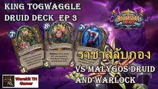 Boomsday project : Druid Togwaggle ราชาสลับกอง part 3 VS Malygos druid and Even warlock