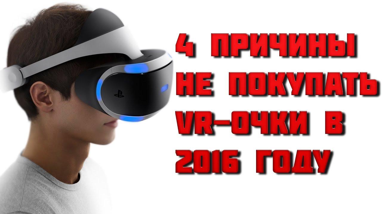 Стоит ли покупать очки виртуальной реальности покупка сяоми в шахты