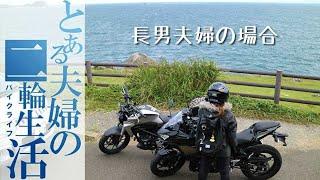 とあるYouTuber一家のツーリング【バイクモトブログ】