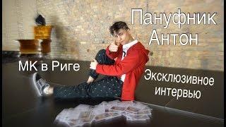 АНТОН ПАНУФНИК / ЭКСКЛЮЗИВНОЕ ИНТЕРВЬЮ / МК в Риге