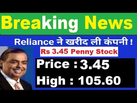 Breaking News -Reliance Industries Buy ?  Penny Stock Price rs 3.45   = 105.60 High ….