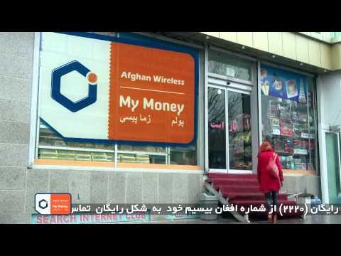 AWCC MM Money Transfer TV Commercial 30 Sec 12 Dece 2013