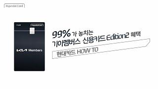 99%가 놓치는 기아멤버스 신용카드 Edition2 혜…