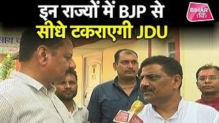 CM Nitish Kumar की पार्टी JDU इन राज्यों में BJP का खेल करेगी ख़राब !