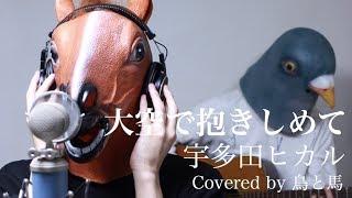 【ウマすぎ注意⚠】大空で抱きしめて/宇多田ヒカル(歌詞付き)「サントリー天然水」CMソング 鳥と馬が歌うシリーズ