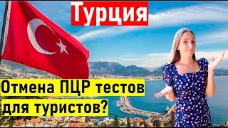 Новые ограничения в Турции Важно ТУРЦИЯ СЕГОДНЯ Последние новости Турции Турция 2021