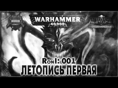 Летопись первая - Liber: Responsis on Interrogare [AofT] Warhammer 40000