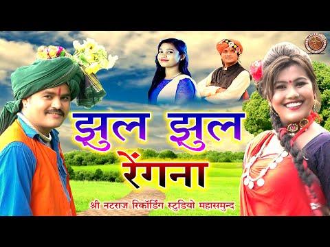 tore jhul jhul  rengna तोरे झूल झूल  रेंगना || new cg song || vishram yadav , mahak ratre hd video