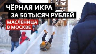 ЧЁРНАЯ ИКРА 50 тысяч рублей. Масленица 2017 в Москве
