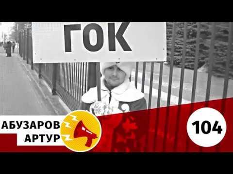 104/∞ Артур Абузаров. Экологическая вахта НЕ МОЛЧИ!