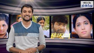 Dharmadurai Selfie Review  | Vijay Sethupathi | Tamannah