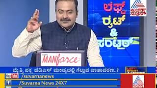 3 ಶಸ್ತ್ರಾಭ್ಯಾಸ, 3 ರಣತಂತ್ರ: Part 4- BJP's Master Plan For Karnataka Bye Election